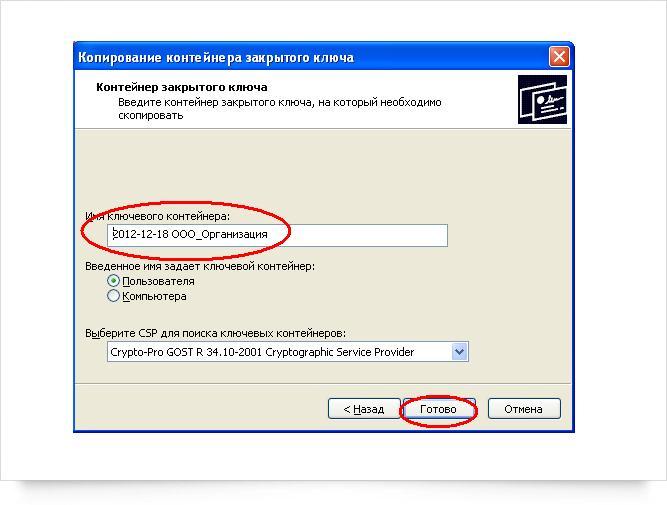 Программа Ключ Флешка