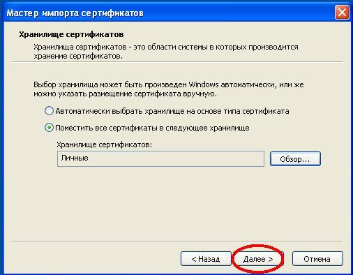 Как-установить-эцп 10