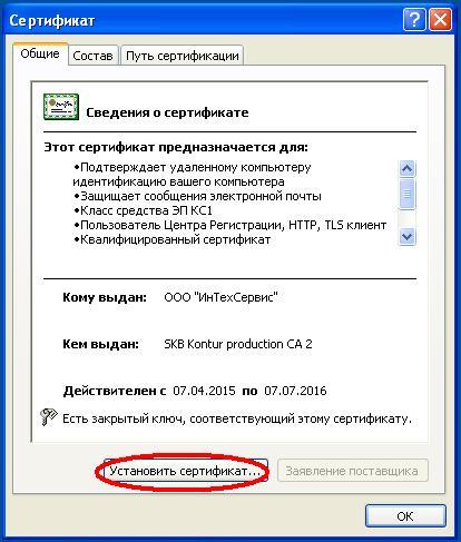 Как-установить-эцп 6