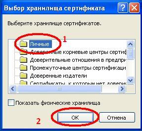 Как-установить-эцп 9