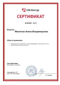 Filatova AV - Oformlenie dokumentov
