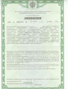 Licenziya-lic
