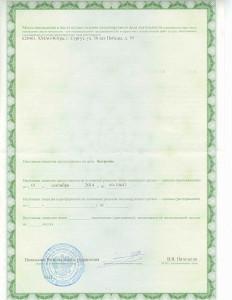 Licenziya-oborot