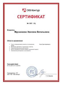 Murzanaeva EV - Vipusk sertifikatov