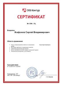 Vipusk sertifikatov