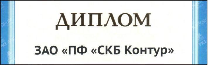 diplom_ot_minkomsvyazi