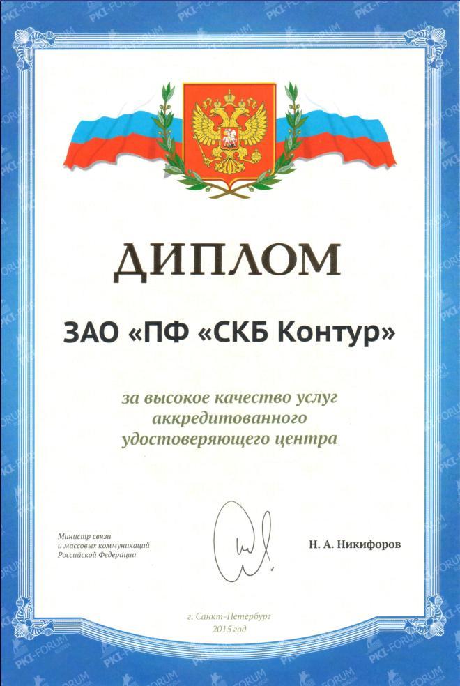 diplom_ot_minkomsvyazi_kontur
