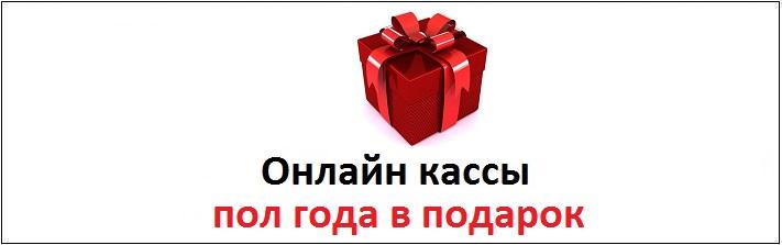 online_kassi_pol_goda_v_podarok