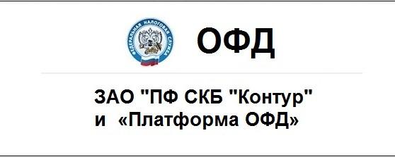 СКБ Контур и Платформа ОФД заключили соглашение о партнерстве