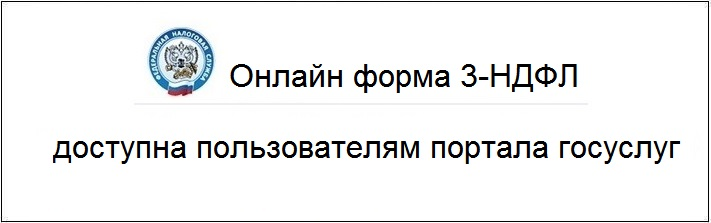 3_NDFL