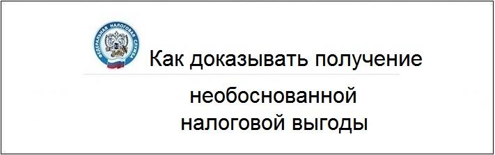 neobosnovannaya_nalogovaya_vygoda