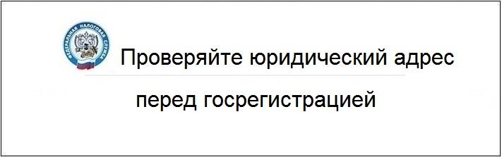 proveryate_yur_adres