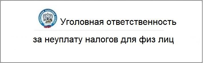 ugolovnaya_otvetstvennost_za_neuplatu_nalogov