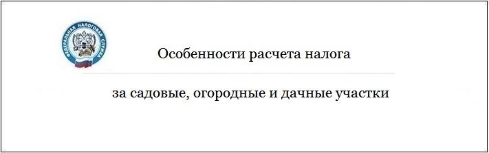 Osobennosti_rascheta_naloga