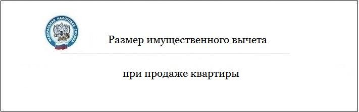 Razmer_imuschestvennogo_vicheta_pri_prodaje_kvartiry