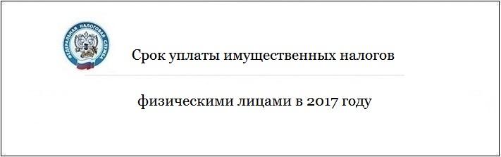 Srok_uplati_imushestvennih_nalogov_v_2017_godu