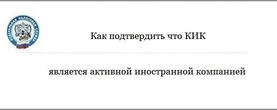 Как подтвердить что КИК является активной иностранной компанией