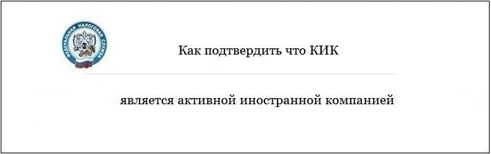 aktivnaya_inostrannaya_kompaniya