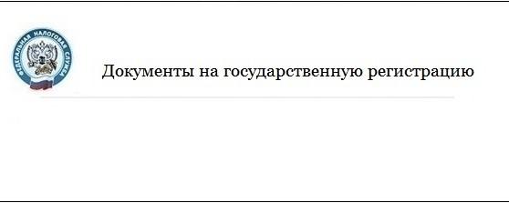 Документы на государственную регистрацию