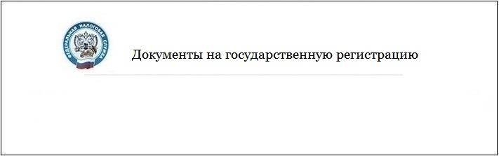 dokumenty_na_gosudarstvennuyu_registrciyu