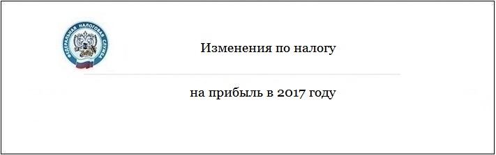 izmeneniya_po_nalogu_na_pribil_2017