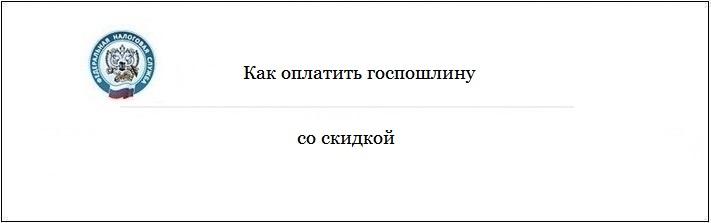 oplata_poschliny_so_skidkoy