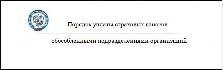poryadok_uplati_strahovih_vznosov