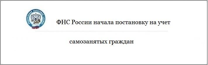postanovka_na_uchet_samozanyatih_grajdan