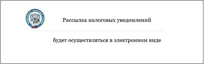 rassilka_nalogovih_uvedomleniy