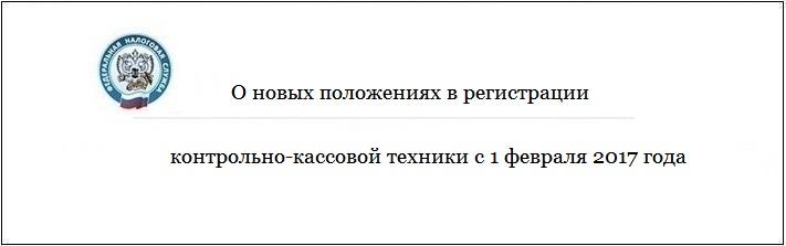 registraciya_kkt_s_1_fevralya_2017