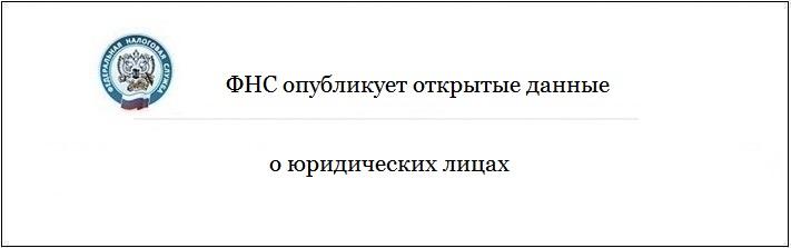 fns_opublikuet_otkritie_dannie_o_yuridicheskih_licah