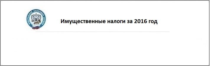 imuschestvennie_nalogi_za_2016_god