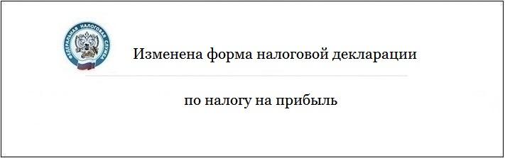 izmenena_forma_nalogovoy_deklaracii_po_nalogu_na_pribil