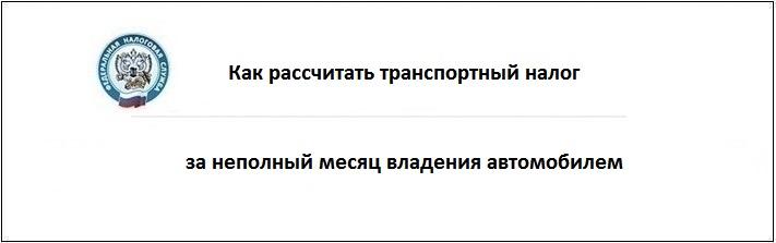 kak_raschitat_transportniy_nalog