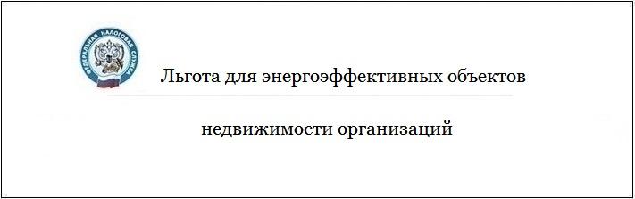 lgota_dlya_energoeffektivnih_objectov_organizaciy