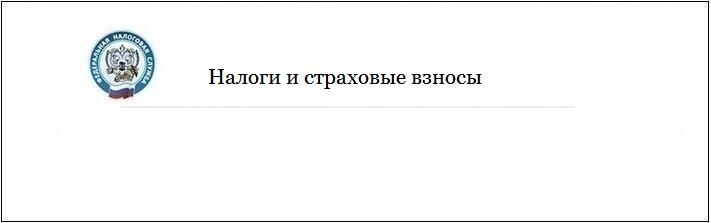nalogi_israh_vznosi