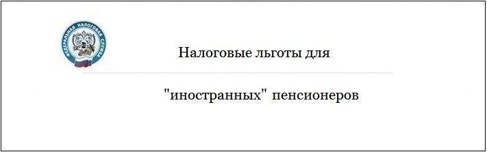 nalogovaya_lgota_dlya_inostrannih_pensionerov