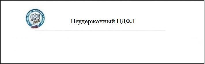 neuderjaniy_ndfl
