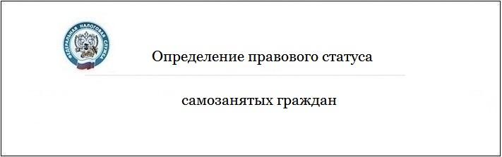 opredelenie_pravovogo_statusa_samozanyatih_grazdan