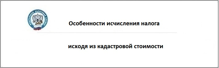 osobennosti_ischisleniya_naloga_ishodya_iz_kadastrovoy_stoimosti