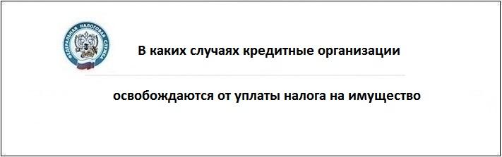 osvobojdenie_ot_uplati_naloga_na_imuschestvo