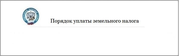 poryadok_uplati_zemelnogo_naloga