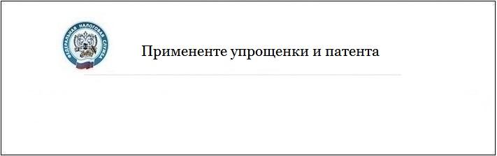 primenenie_uproschenki_i_patenta
