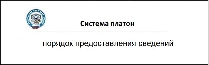 sistema_platon