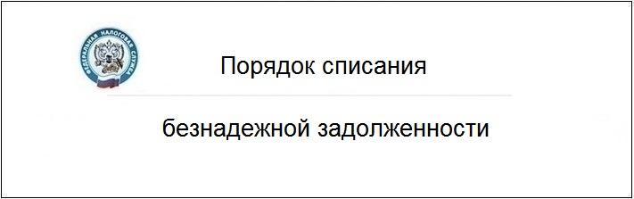spisaniye_beznadejnoy_zadoljennosti