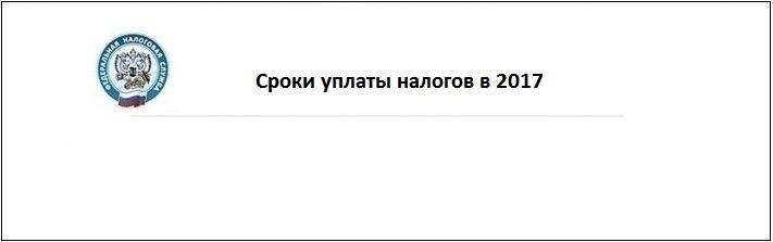 sroki_uplati_nalogov_v_2017_godu