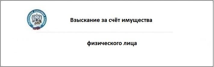 vziskanie_za_schet_imuschestva_fizicheskogo_lica