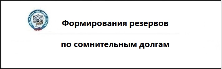 formirovanie_rezervov_po_somnitelnim_dolgam