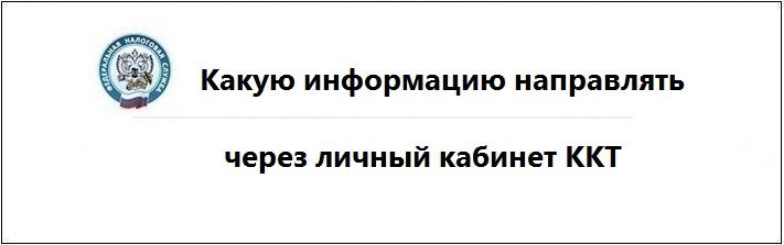 kakuyu_informaciyu_napravlyat_cherez_lk_kkt