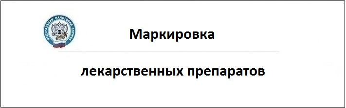 markirovka_lekarstvennih_preparatov